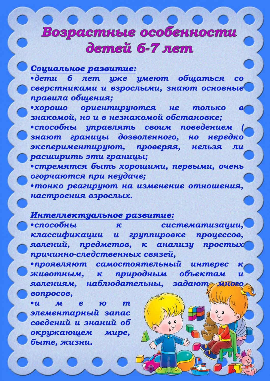 Картинки для детей 6 и 7 лет